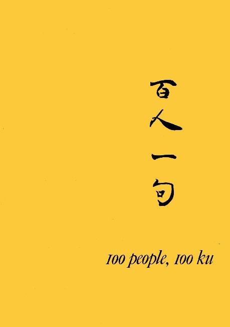 hyakunin_100people100poems.pdf