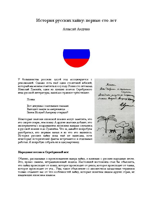 russia_history_native.pdf