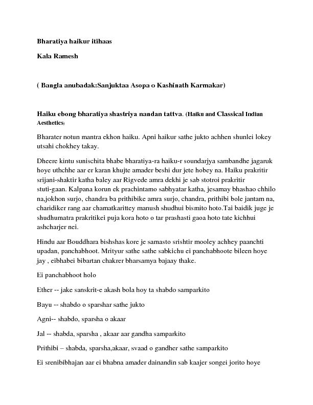 india_history_bengali.pdf