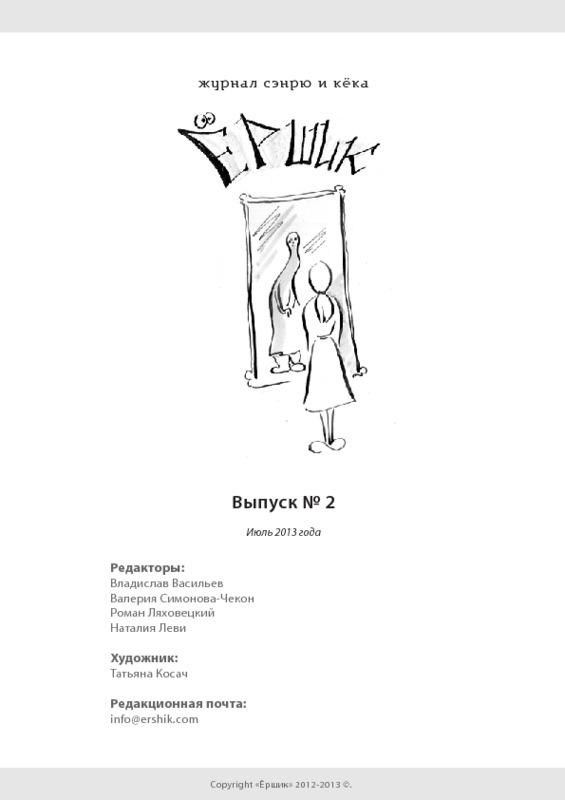 ershik_russian_July 2013.pdf
