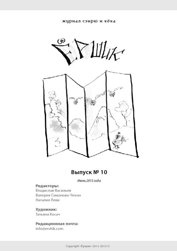 ershik_russian_July 2015.pdf