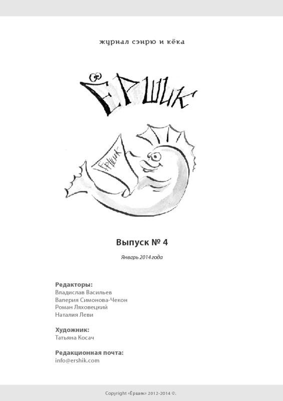 ershik_russian_january2014.pdf