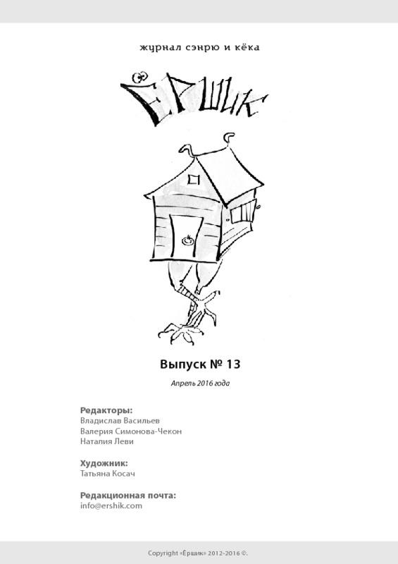 ershik_russian_April 2016.pdf