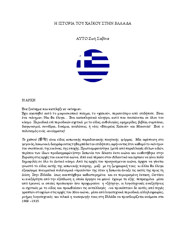 greece_history_native.pdf
