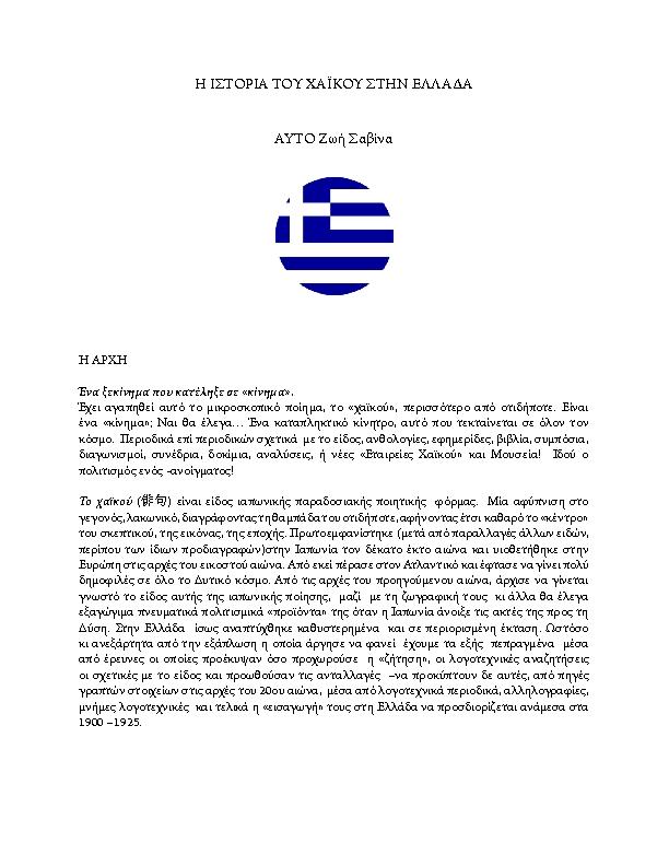 greece_history_native.pdf