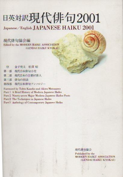 modernhaikuassociation_japanesehaiku2001.jpeg