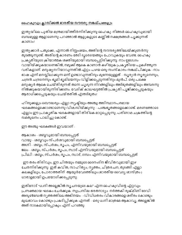 india_history_malayam.pdf