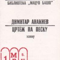 anakiev_urteznapecky.jpg