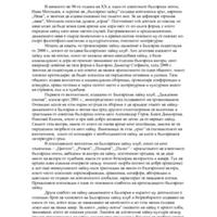 tchouhov_bulgarianhaikubulgarian.pdf
