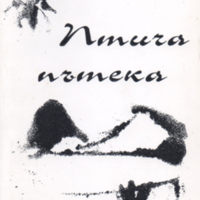 anakiev_ptigapateka.jpg