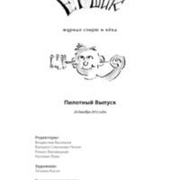 ershik_Pilot.pdf