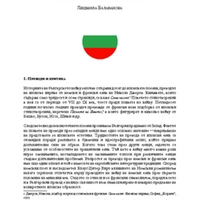 bulgaria_history_native.pdf