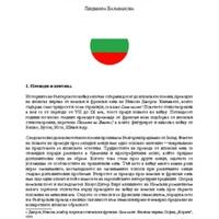 bulgaria_history_native.pdf