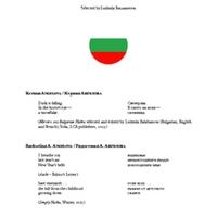 bulgaria_haiku.pdf