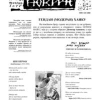 haiku_novine_Issue30.pdf