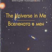 kabadelova_theuniverseinme.pdf