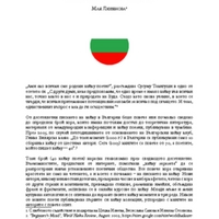 bulgaria_history_native _after2005.pdf