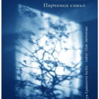 lyubenova_flecksofblue.pdf