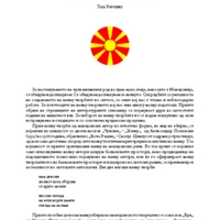 macedonia_history_native.pdf