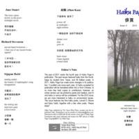 haikupage_4.pdf
